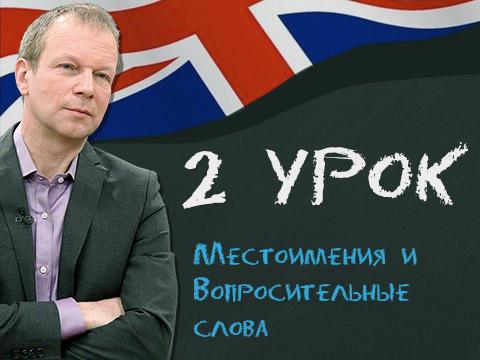 Полиглот английский 2 урок Петрова