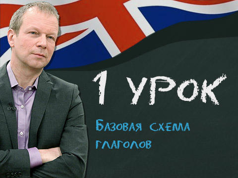 Полиглот английский 1 урок Петрова