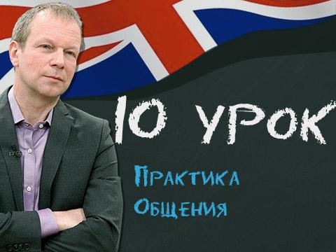 Полиглот английский 10 урок Петрова