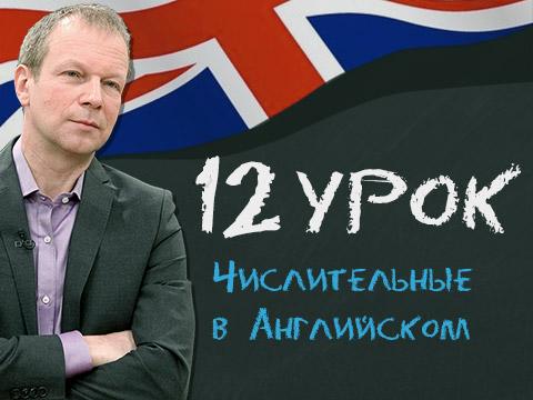 Полиглот английский 12 урок Петрова